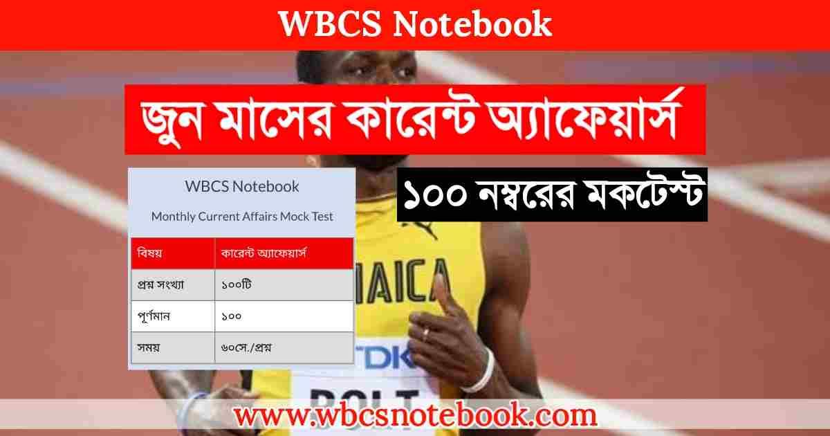 June 2021 Monthly Current Affairs Mock Test in Bengali - জুন মাসের কারেন্ট অ্যাফেয়ার্স মকটেস্টে