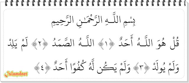 Ikhlas memiliki arti memurnikan keesaan Allah Surah Al-Ikhlas dan Artinya