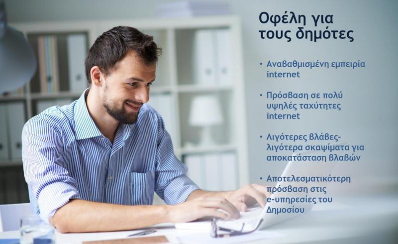 Ο Δήμος Ορεστιάδας στη νέα ψηφιακή εποχή με 100% οπτικές ίνες