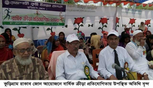 Kurigram Rakab Zone organized the annual sports competition