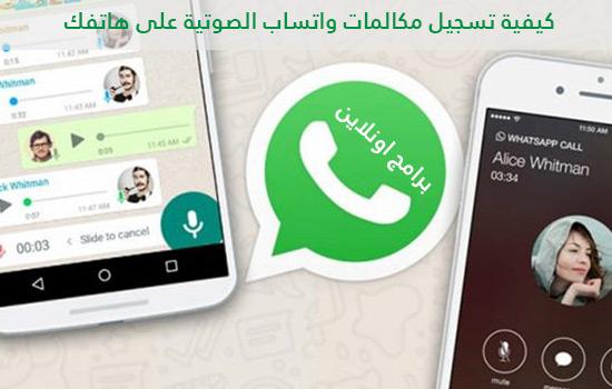 كيفية تسجيل مكالمات واتساب الصوتية على هاتفك