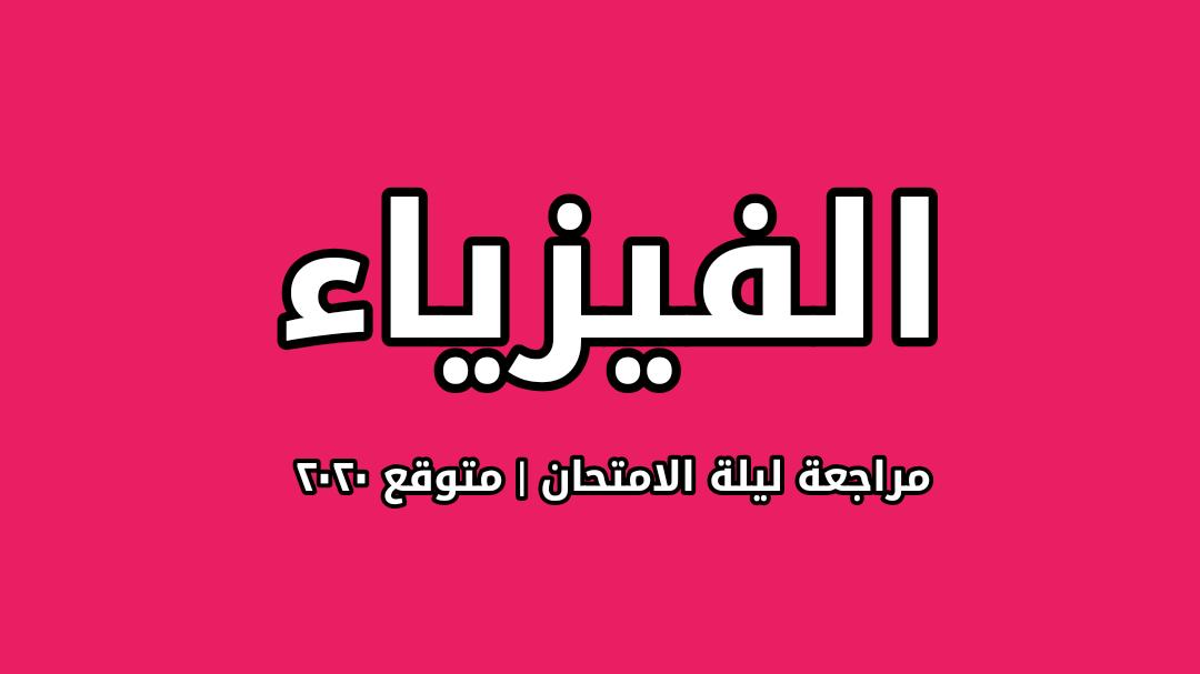 مراجعة ليلة الامتحان للشهادة الثانوية 2020 فى الفيزياء مستر محمود فؤاد