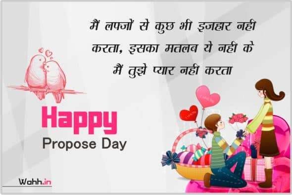 Propose Day Status in Hindi For Whatsapp