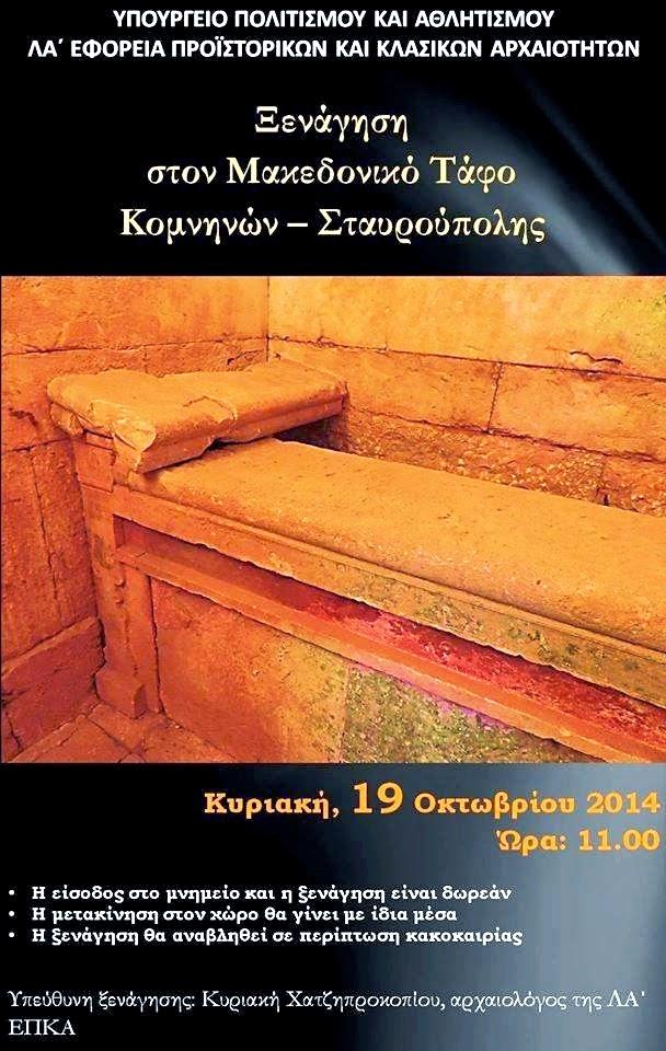 Ενας ακόμη μακεδονικός τάφος ανοίγει τις πύλες του: Το «στολίδι» της Ξάνθης με την περιπετειώδη ιστορία [εικόνες]