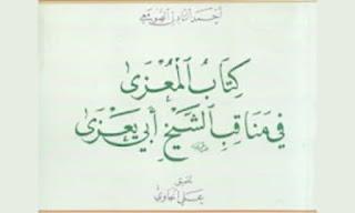 المُعْزى في مناقب الشيخ أبي يَعْزى -27