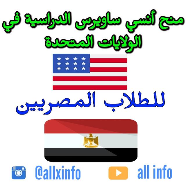 منح أنسي ساويرس الدراسية في الولايات المتحدة للطلاب المصريين