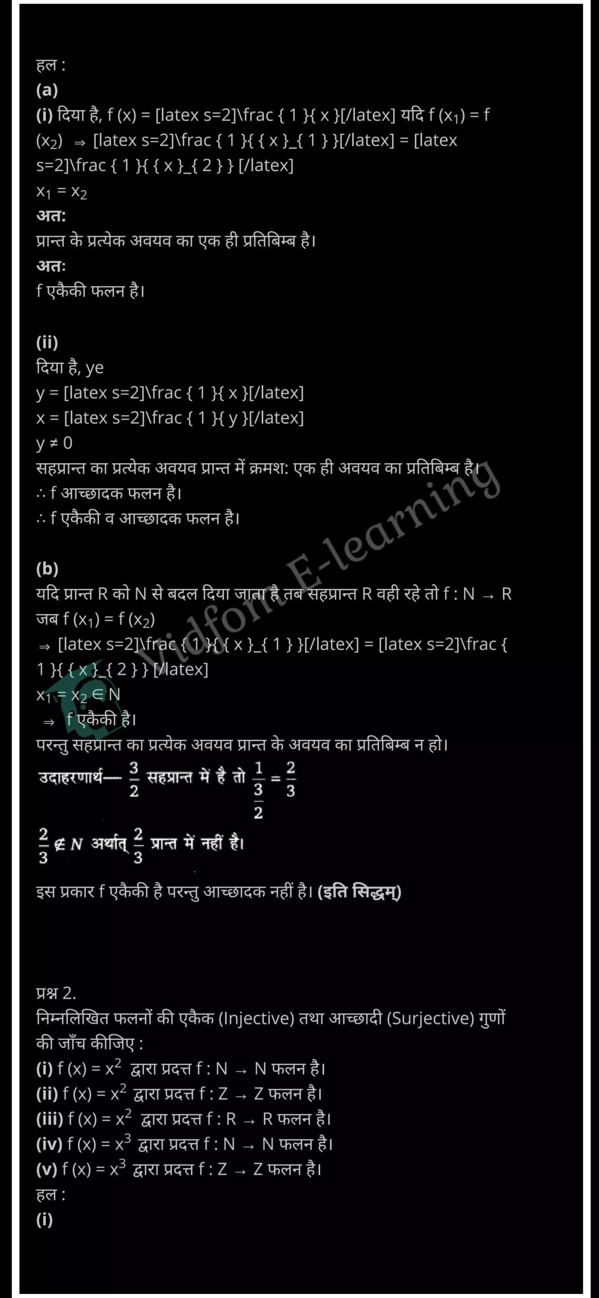 class 12 maths chapter 1 night hindi medium10