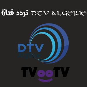 تردد قناة dtv