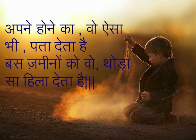 Best Hindi Inspirational Shayari