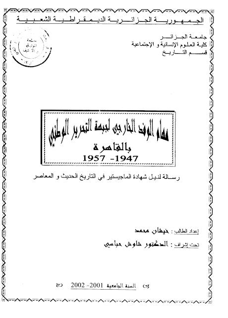 مذكرة تخرج مهام  الوفد الخارجي لجبهة التحرير الوطني في القاهرة من 1947 الى 1957 pdf
