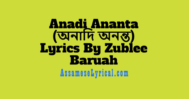 Anadi Ananta Lyrics
