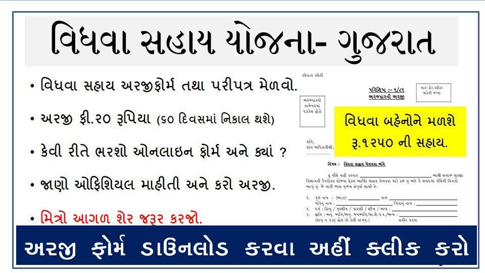 Vidhva Sahay Yojana Gujarat Form, Document List 2020