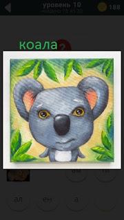 470 слов. все просто рисунок коалы 10 уровень