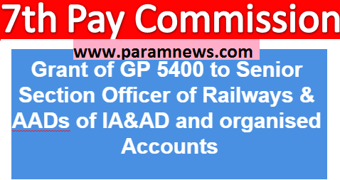 7th-cpc-grant-of-gp-5400-to-sso-of-railways-paramnews