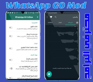 [تحديث] تطبيق WhatsApp GO  V0.20.67L نسخة واتساب معدلة بمميزات الخصوصية وإضافات أخرى وبميزة الوضع الداكن وآمنة من الحظر