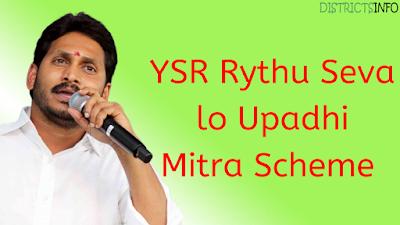YSR Rythu Seva lo Upadhi Mitra Scheme