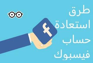 طريقة استرداد حساب فيسبوك قديم يتعذر تسجيل الدخول إليه