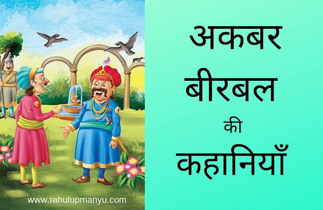 Akbar Birbal Story in Hindi - अकबर-बीरबल की कहानियाँ