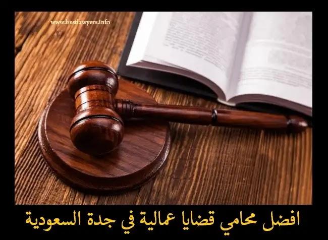 محامي قضايا عمالية جدة,محامي قضايا عمالية,محامي خلافات عمالية