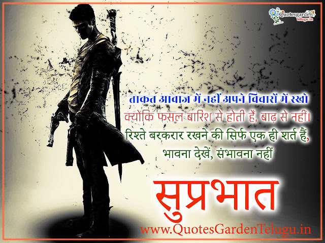 Top 10 Good morning shayari suprabhat suvichar quotes in hindi images