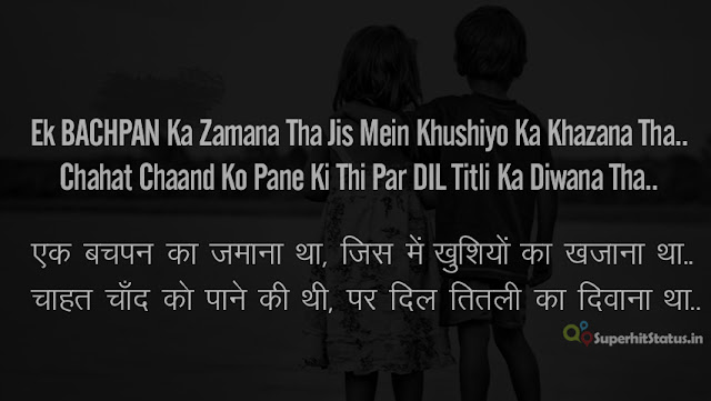 Love Hindi Poetry EK BACHPAN KA ZAMANA THA Image 1