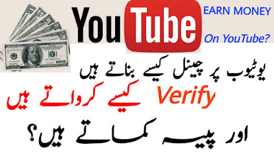 How to Create a Youtube Channel and earn Money And Verify Channel