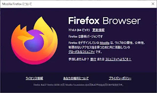 FireFoxバージョン情報画面