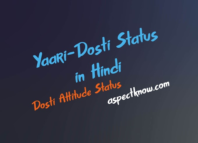 (New) Dosti-Yaari Status in Hindi [यारी दोस्ती ऐटिटूड स्टेटस]