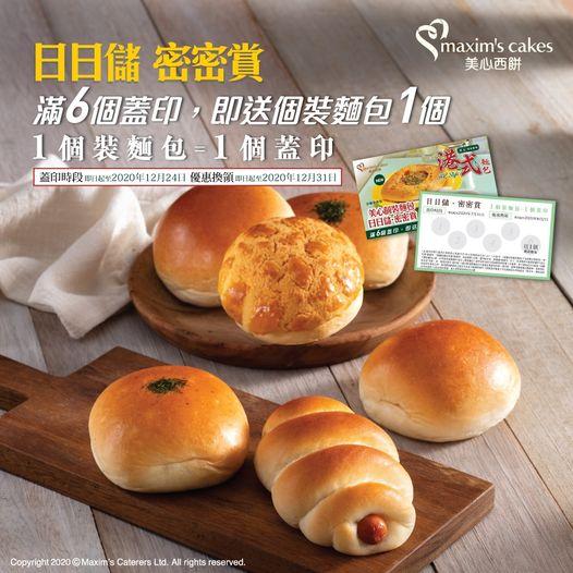 美心西餅: 儲夠6個印即送麵包 至12月24日