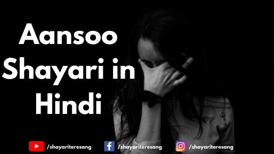 Aansoo Shayari in Hindi