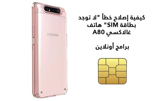 كيفية إصلاح خطأ لا توجد بطاقة SIM هاتف غالاكسي A80