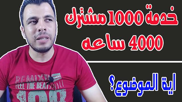 خدمة الحصول على 1000 مشترك و4000 ساعه مشاهدة وتحقيق شروط الربح من اليوتيوب
