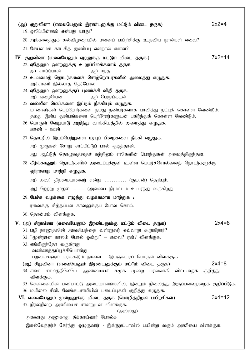 OFFICIAL TAMIL 12TH HALF YEARLY MODEL QUESTION PAPER – 2019 2020