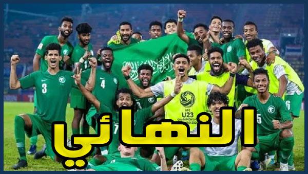 مباراة السعودية وكوريا الجنوبية الأولمبي نهائي كأس أسيا 23