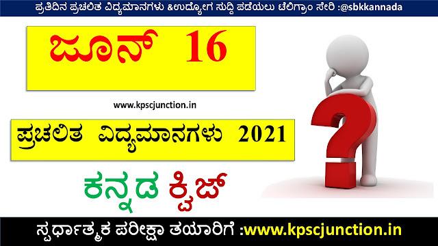 SBK KANNADA DAILY CURRENT AFFAIRS QUIZ JUNE 16 2021