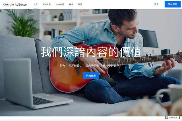 【網站經營】部落客別再癡癡等業配,趕緊用 Google AdSense 創造被動收入 - 藉由 Google AdSense 開始頁面,可以瞭解一下它的運行模式
