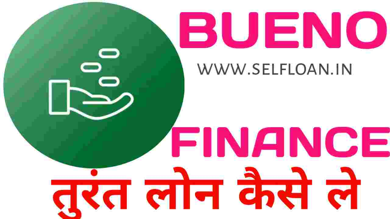 Bueno Finance Loan Kaise Le   Bueno Finance Personal Loan Apply Kaise Kare - Self Loan