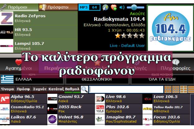 VRadio - Το καλύτερο Ελληνικό δωρεάν πρόγραμμα για να ακούς ραδιόφωνο
