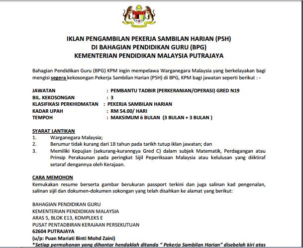 Jawatan Kosong Pembantu Tadbir Gred N19 Sambilan Harian