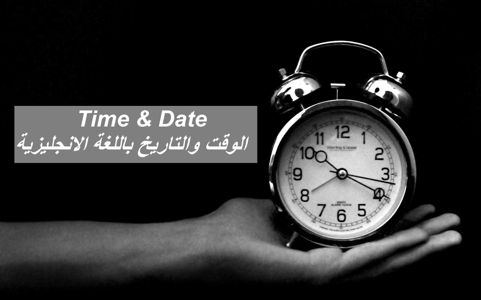 الوقت والتاريخ في اللغة الانجليزية بشكل مبسط جدا