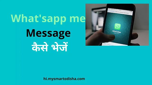 Whatsapp par message Kaise bheje | Whatsapp par message Kaise bhejte hain | WhatsApp message Kaise kare | Whatsapp me Message कैसे भेजें.