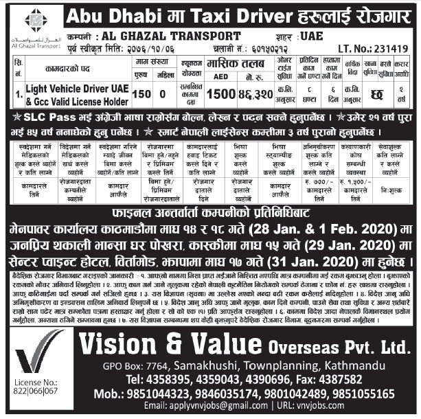 Jobs in UAE for Nepali, Salary Rs 46,320
