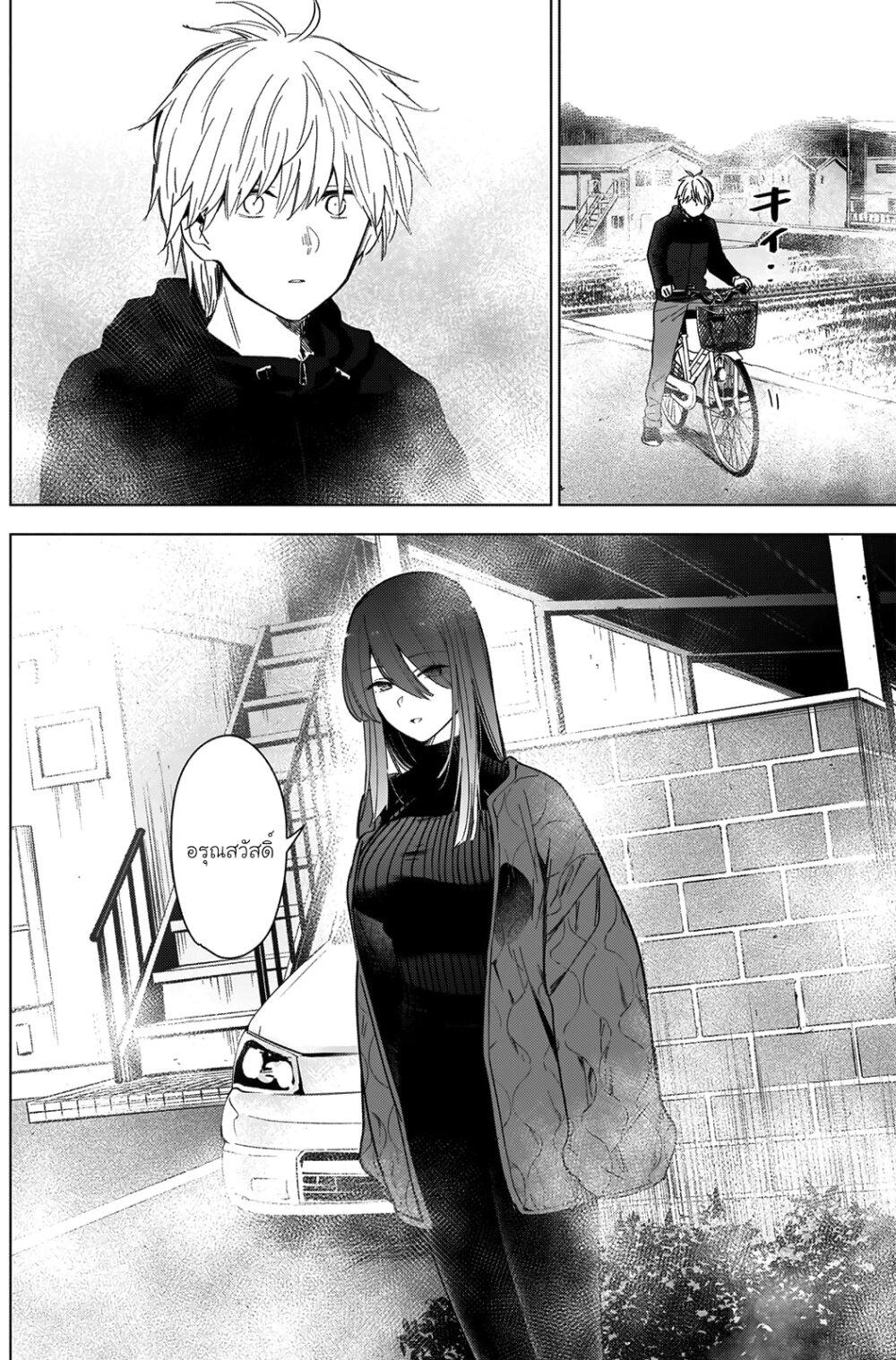 อ่านการ์ตูน Shounen no Abyss ตอนที่ 26 หน้าที่ 2