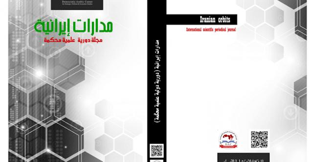 إيران، مجلة، 2020، pdf
