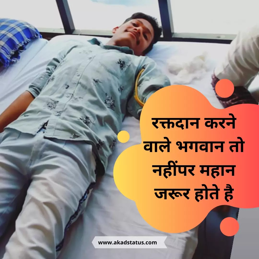 Blood donation quotes, blood donation shayari images, Raktdaan shayari, Raktdaan shayari image, love shayari Images