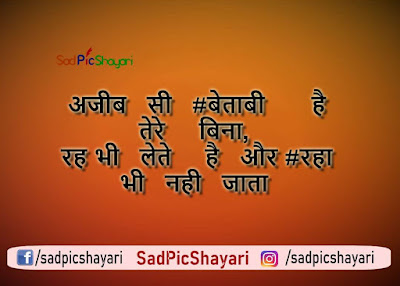 sad shayari in hindi pic hd