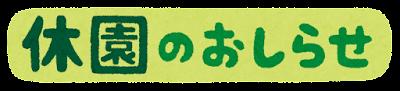 「休園のおしらせ」のイラスト文字