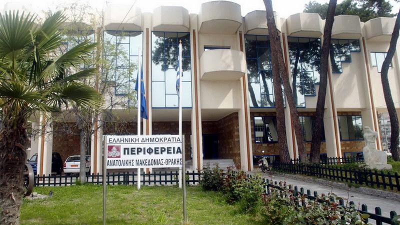 Την Παρασκευή η ορκωμοσία του Περιφερειάρχη και των μελών του νέου Περιφερειακού Συμβουλίου ΑΜ-Θ