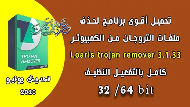 Loaris Trojan Remover 3.1.33 + License Key افضل برامج مكافحة الفيروسات للكمبيوتر