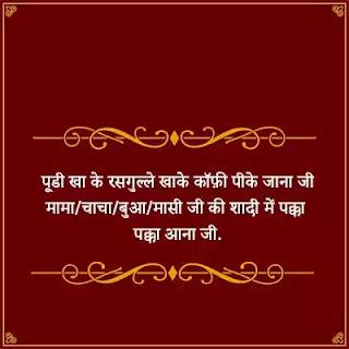 Shadi Ke Card Ki Shayari images